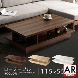【完成品も選べる】 収納付き センターテーブル 収納 ローテーブル 棚付き テーブル 棚 約 幅115 高級感 白 てーぶる 大きめ 棚付きテーブル オシャレテーブル 大人数 木製センターテーブル 食事 高級感 北欧 ホワイト 全3色 TBL500386
