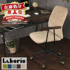 Laborio(ラボリオ) オフィスチェア キャスター 肘掛け 高さ調整 ベロア テレワーク ホームオフィス 在宅勤務 オリーブグリーン/セルリアンブルー/プラチナグレー/セピアブラウン/シャンパンベージュ CHR100207