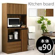 レンジボード・食器棚・カップボード・台所棚・キッチン家具