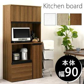 キッチンボード スライド棚 約 幅90cm コンセント付き トースターラック ホワイト/オーク/ウォールナット KCB000040