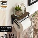 トイレ ペーパー ホルダー 棚付き ペーパーホルダー 天然木無垢材 木製 トイレホルダー トイレットペーパーホルダー …