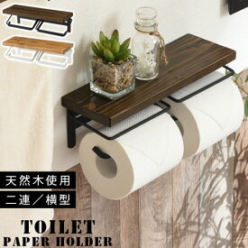 トイレ ペーパー ホルダー 棚付き ヨコ型 天然木無垢材 スチール ダークブラウン/ナチュラル BTG000049