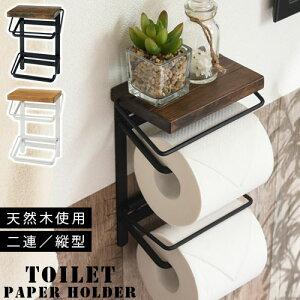 トイレ ペーパー ホルダー 棚付き タテ型 天然木無垢材 スチール ダークブラウン/ナチュラル BTG000050