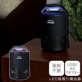 アピックス 蚊取り器 捕虫器 蚊取り LED 強モード 静音モード 蚊取り機 usb おしゃれ ELE000102