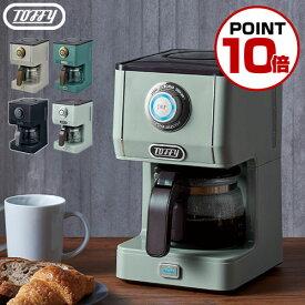 【ラッピング可】 LADONNA Toffy コーヒーマシン 母の日 グレージュ/スレートグリーン コンパクト ELE000103