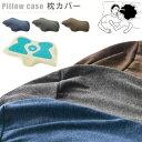 低反発ウレタンジェル枕専用 洗える 枕カバー ブラウン/チャコールグレー/ネイビー ETC001536