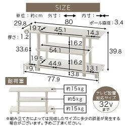 テレビボード・リビングボード・多目的ラック・ラック・シェルフ・収納・木目・三段・A4ファイル対応・幅80cm・シンプル・ワンルーム・寝室・おしゃれ