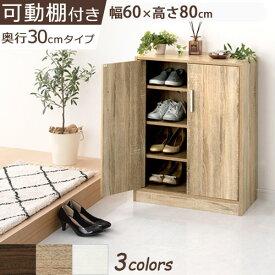 【 1,680円引き 】 シューズラック 木製 扉つき 下駄箱 ウォールナット/オーク/ホワイト SBX100780