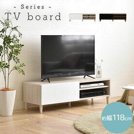 テレビ台 木製 鏡面 ロータイプ アイボリー/ブラウン TVB018109