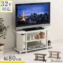テレビボード テレビ台 ロータイプ 32型 32インチ 80cm 収納 木製 コンパクト ウォールナット/オーク/ホワイト TVB018…