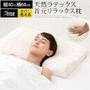【正規品】SLEEP LATEX 枕 高反発 やわらか 約 40×60cm ラテックス BRG000349