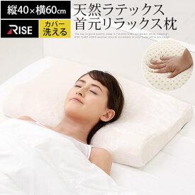 【正規品】SLEEP LATEX 枕 高反発 やわらか 約 40×60cm ラテックス 母の日 BRG000349