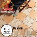 【 1,060円引き 】 タイル バルコニー ベランダ 陶器 洋風 ベランダタイル エクステリア 玄関タイル ガーデンファニチ…