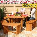 クーポン テーブル ガーデンファニチャー ガーデンファニチャーセット ガーデン ガーデニ