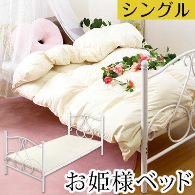 ベッド シングルベッド お姫さまベッド 天蓋 シングル ベット 姫系ベッド デザイン ロマンチック 姫系 姫様 姫 パイプベッド デザインベッド 天蓋付きベッド ゴシック ロココ プリンセスベッド おしゃれ 送料無料