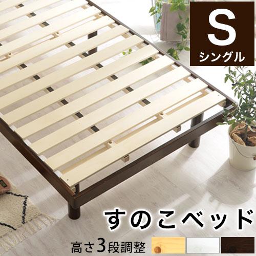 【 クーポンで300円引き 】 ベッド シングル すのこ シングル 約 98×200cm ナチュラル/ホワイト/ダークブラウン BSNUB0110