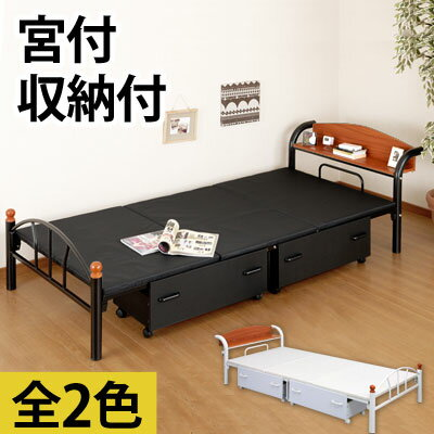 【在庫処分】シングルベッド 寝具 天然木製 宮付き 引き出し 引出し 収納 スチールパイプベッド ボード ホワイト ブラック 黒 白 おしゃれ 送料無料