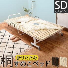 【3,300円引き】 折りたたみすのこベッド 桐 ナチュラル ブラウン BSDHM0120