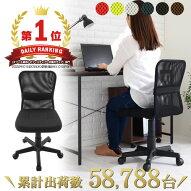 チェア・チェアー・オフィスチェア・パソコンチェア・ビジネスチェア・椅子・イス・chai