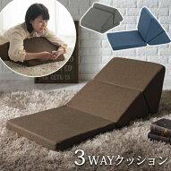 クッション・フロアクッション・テレビ枕・座椅子・ごろ寝クッション