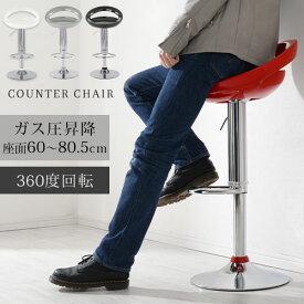★ポイント5倍★ カウンターチェア 回転 カウンターチェアー バーチェア バーチェアー デザイナーズチェアー ハイスツール Bar チェア カウンター椅子 バースツール ハイチェア イス 椅子 いす カウンタースツール カウンター用 おしゃれ