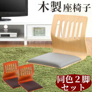 座椅子・木製・座イス・椅子・イス・和座椅子・低座椅子・座敷椅子・木製座椅子・ローチェアー・フロアチェア・スタッキングチェアー和座いす