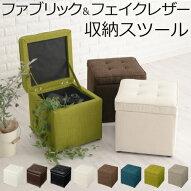 スツール・オットマン・チェア・チェアー・椅子・イス・いす・ソファ・ソファー・収納スツール・ボックス・おもちゃ箱