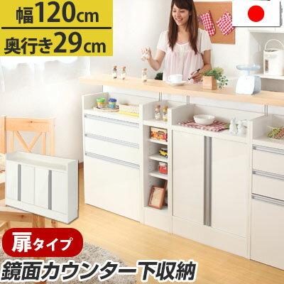 カウンター下収納 薄型 キャビネット ホワイト 鏡面 日本製 白 扉 キッチンカウンター 収納 木製 ダイニング 転倒防止 つっぱり棒 デザイン 幅120cm おしゃれ キッチンカウンター下収納