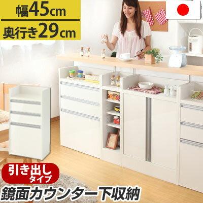 カウンター下収納 薄型 引き出し キャビネット ホワイト 日本製 白 キッチンカウンター 収納 木製 ダイニング 転倒防止 つっぱり棒 低ホルマリン デザイン 幅45cm おしゃれ キッチンカウンター下収納