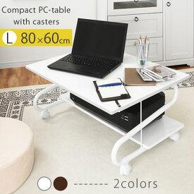 サイドテーブル 木製 ロータイプ キャスター付き ワイド 80cm幅 ホワイト/ブラウン DKP581370