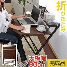 折りたたみ式デスク 折りたたみ デスク ハイテーブル 折り畳みデスク パソコンデスク pcデスク 机 オフィスデスク 勉強机 簡易デスク 完成品 テーブル ハイタイプ コンパクトデスク スリム コンパクト ダークブラウン 木製 おしゃれ