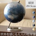 地球儀 回る まわる 英語表記 学習 オブジェ 卓上 世界地図 グローブ globe アース 球体 大人 子供 ブルー 青 ブラック 黒 アンティーク レトロ風 大 おしゃれ