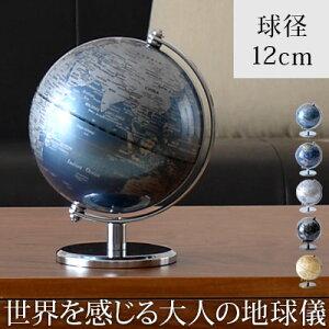 地球儀 回る まわる 英語表記 学習 オブジェ 卓上 世界地図 グローブ globe アース 球体 大人 子供 ブルー 青 ブラック 黒 アンティーク レトロ風 小 おしゃれ