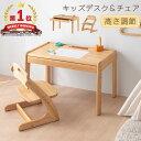\クーポンで1,000円OFF/ 子供机 木製 椅子セット デスクチェア キッズ お絵かき お勉強 天然木 高さ調整 テーブル 幼児 学習・・・