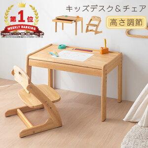 【完成品も選べる】 子供机 木製 椅子セット デスク チェア セット デスクチェア キッズ お勉強 高さ調整 テーブル 幼児 学習机 勉強机 引き出し キッズデスク キッズデスクセット ミニデス
