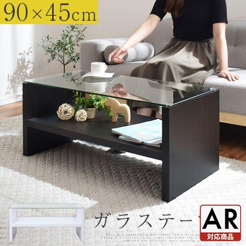 センターテーブル ガラス ガラステーブル ソファ ホワイト 強化ガラス 高級感 奥行き45 テーブル 木製 白 収納 ローテーブル 90 木製テーブル ディスプレイ ブラウン おしゃれ 90cm 棚 長方形 ロー リビング 机 つくえ ソファーテーブル