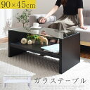 【完成品も選べる】 テーブル ローテーブル ガラステーブル センターテーブル ガラス 収納付き 木製 白 収納 90 ホワ…