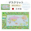 デスクマット 日本地図 世界地図 掛け算 かけ算 アルファベット 勉強 デスク マット デスクパッド 透明 入学準備 勉強…