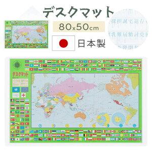 デスクマット 日本地図 世界地図 掛け算 かけ算 アルファベット 勉強 デスク マット デスクパッド 透明 入学準備 勉強机 学習デスク 学習机 入学祝い プレゼント 机 つくえ 子供部屋 キッズ