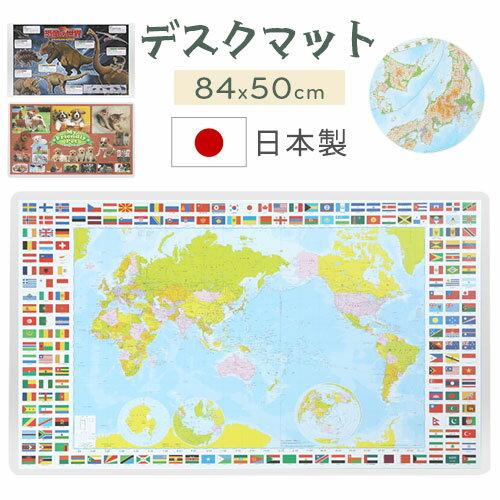 【 クーポン配布中 】 デスクマット 日本地図 世界地図 掛け算 かけ算 アルファベット 勉強 デスク マット デスクシート デスクパッド 透明 入学準備 勉強机 学習デスク 学習机 書斎机 入学祝い 子供部屋 子ども部屋 下敷き 大 送料無料 おしゃれ