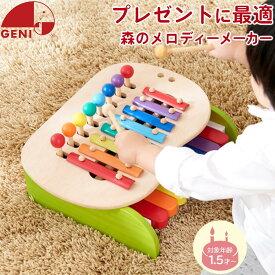 音あそび 森のメロディーメーカー 知育玩具 木製 おもちゃ 楽器 ZST007121