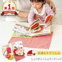 【期間限定 ポイント10倍】 えほんトイっしょ しょくぱんくんとサンドイッチ 絵本 布のおもちゃ セット ZST007114