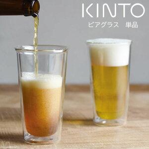 ダブルウォールグラス kinto CAST ZST007051