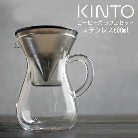 コーヒーカラフェ セット 600ml ステンレス kinto キントー 母の日 ZST007076