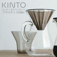 コーヒー・カラフェ・ピッチャー・ポット