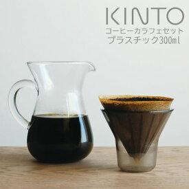 コーヒーカラフェ セット 300ml プラスチック kinto キントー ZST007079