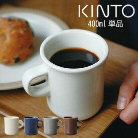 マグ 400ml SCS kinto マグカップ コップ 父の日 ホワイト/グレー/ネイビー/ブラウン ZST007063