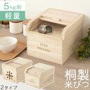 【 クーポン配布中 】 米びつ 5kg 桐 軽量 和風 ライスストッカー ライスボックス ストッカー 木製 キッチン用品 台所…