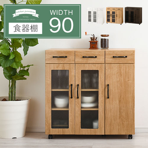 食器棚 ロータイプ 木製 キッチン キッチン収納 キッチンボード 台所収納 食器収納 台所棚 ラック ホワイト 白 幅90cm カップボード キッチンワゴン キャスター付き おしゃれ キャスター 整理 引き出し カウンター キッチンカウンター
