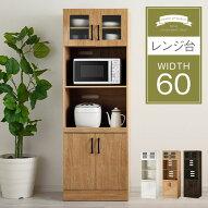 家電棚・食器棚・キッチンボード・シェルフ・ラック